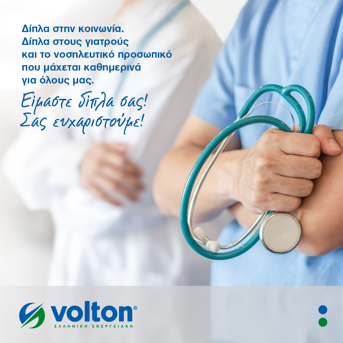Volton Δωρεά 10 υπερσύγχρονων κλινών ΜΕΘ στο Εθνικό Σύστημα Υγείας